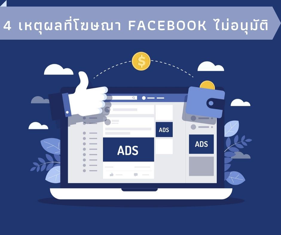4 เหตุผลที่โฆษณา Facebook ไม่อนุมัติ