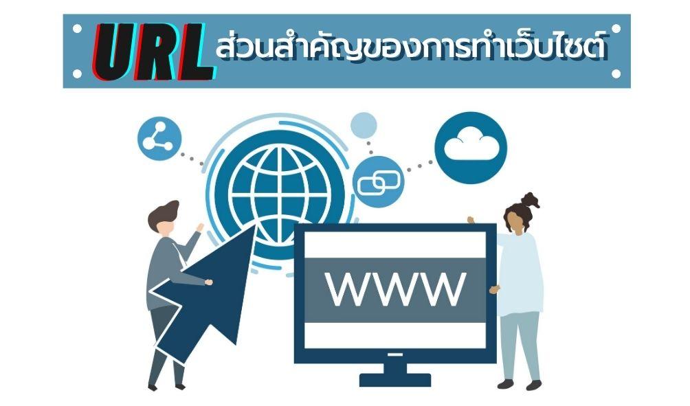 URLส่วนสำคัญของการทำเว็บไซต์