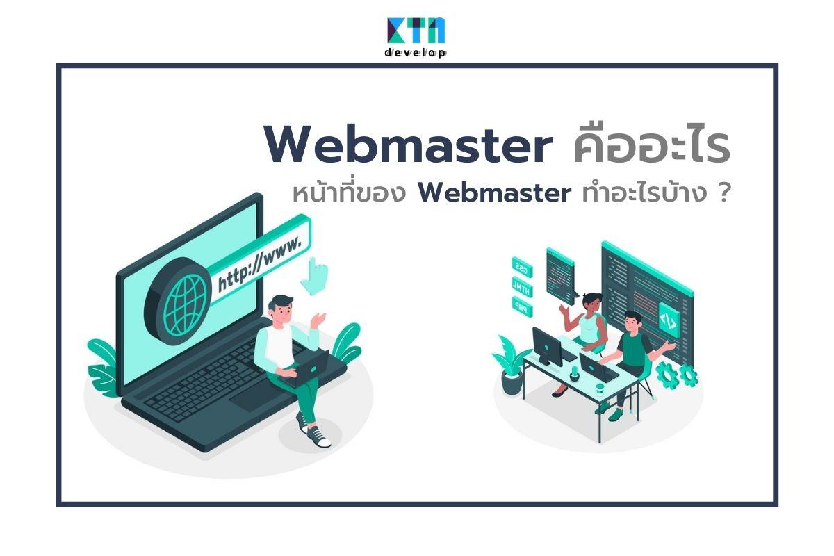 Webmaster คืออะไรและหน้าที่ของ Webmaster ทำอะไรบ้าง