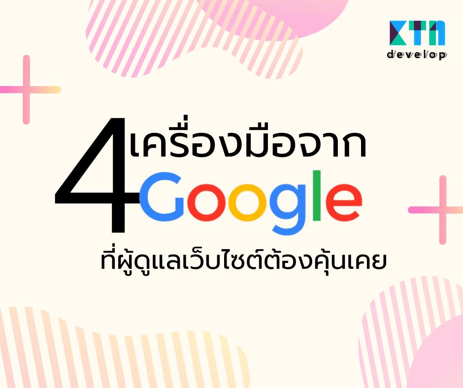 4 เครื่องมือจาก Google ที่ผู้ดูแลเว็บไซต์ต้องคุ้นเคย