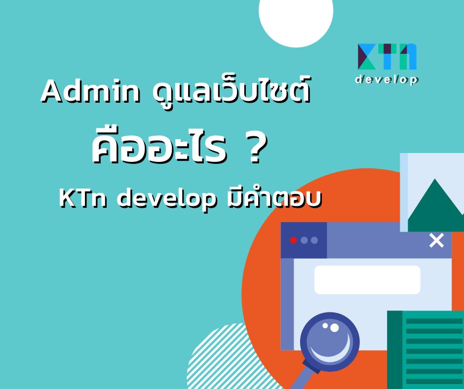 Admin ดูแลเว็บไซต์ คืออะไร ? KTn develop มีคำตอบ